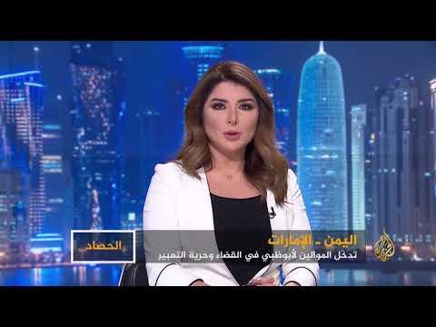الحصاد- اليمن.. القضاء وتدخل الإمارات  - نشر قبل 9 ساعة