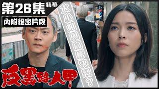 反黑路人甲 | 第26集 加長版精華 大小姐與高彬決裂? | 賴慰玲 | 張振朗