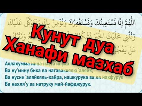 Кунут дубасы / Кунут дуоси / Кунут дуа / kunut dua / دعاء القنوت / hanafi /Ханафи