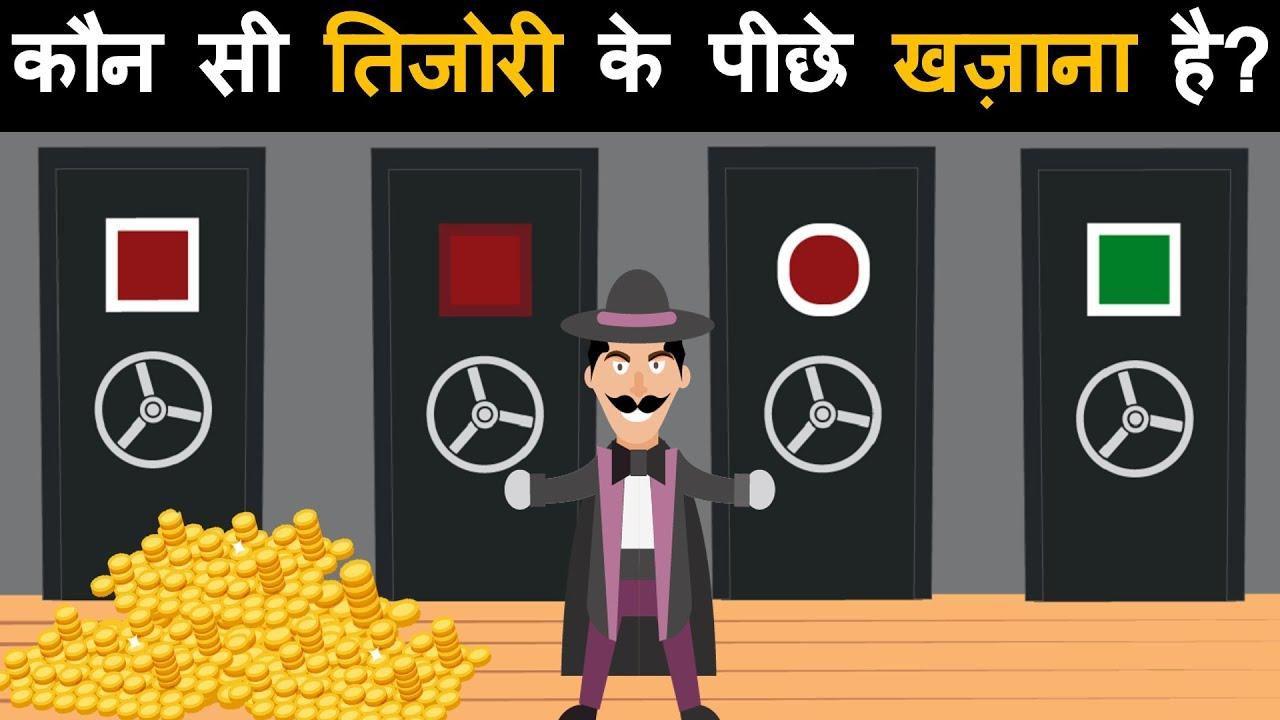 कुशल पहेलियाँ ( Part 12 ) | Riddles in Hindi | Logical Baniya