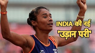 Watch How Hima Das Became 1st Indian woman to win GOLD at World U- 20 Athletics Championships