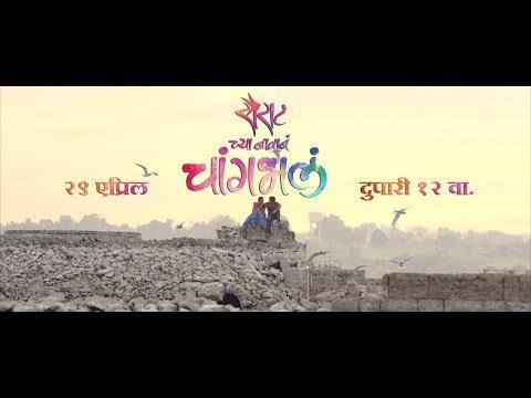 सैराटच्या नावानं चांगभलं | SAIRATCHYA NAVAN CHANGBHAL-Promo_02 | Nagraj Manjule | Aatpat