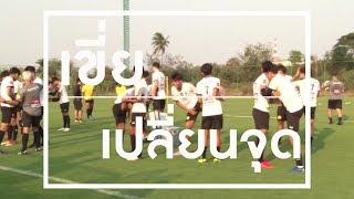 เกิดอะไรขึ้นกับช้างศึกชุด ยู-23 ของไทย ทำไมถึงพ่ายเวียดนามถึง 0-4 | เขี่ยเปลี่ยนจุด EP.68