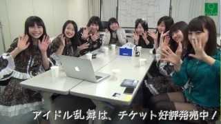 2013年1月27日に9nineがお邪魔した 東京女子流さんのUstream配信の際の...