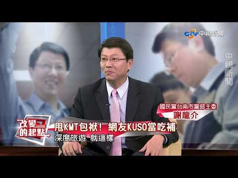 《改變的起點》把KUSO當行銷 龍介仙翻轉台南完整版│中視新聞20171119