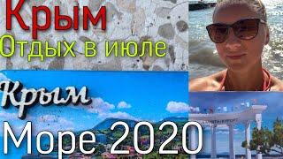 #Крым #Алушта2020 #июль2020 VLOG: ОТДЫХ В КРЫМУ 2020!!! Разоблачение ЧЕБУРЕЧНОЙ/ СУВЕНИРЫ АЛУШТЫ