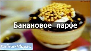 Рецепт Банановое парфе