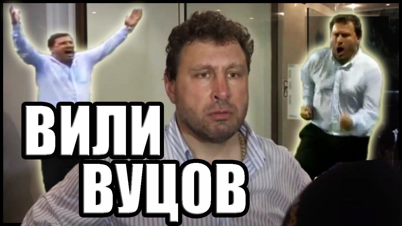 Вили Вуцов - Компилация (100% СМЯХ)