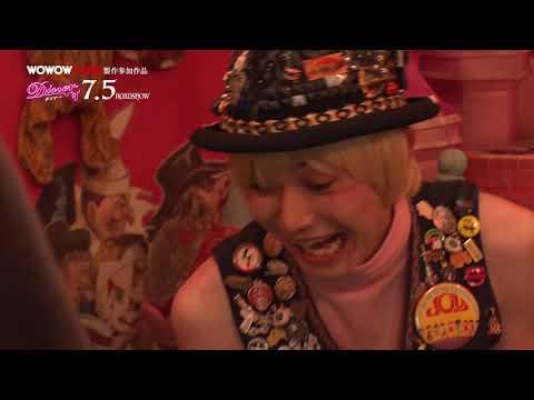 映画『Diner ダイナー』公開記念ナビ番組~美しきキャストたち~