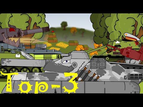 Топ-3 серии - мультики про танки