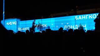 25 сентября 2017 г. Круг света лазерное шоу в Москве 2