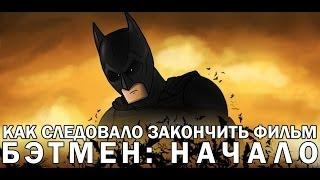 """Как следовало закончить фильм """"Бэтмен: Начало"""" (русская озвучка)"""