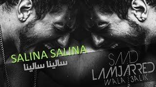 Saad Lamjarred - Salina Salina (Music Video) | (سعد لمجرد - سالينا سالينا (فيديو كليب