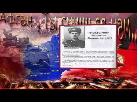 Книга памяти к 26-летию вывода войск из Афганистана