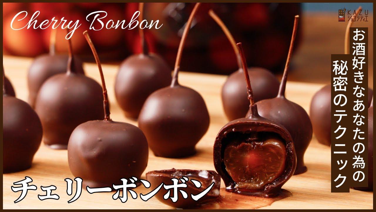 さくらんぼのブランデー漬け:チェリーボンボンの作り方 How to make Cherry Bonbon