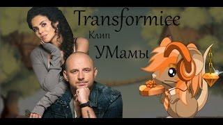 """Transformice Клип Потап и Настя """"УМамы"""""""
