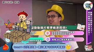 Publication Date: 2020-06-18 | Video Title: 點解江山如此多FUN? 英文老師可以攞到幾多分?