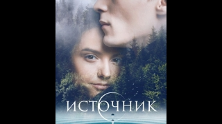 Извор (2016) - руски филм са преводом