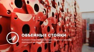 Объемная стойка опалубки для перекрытий(Аренда опалубки для монолитного строительства http://1mostostroy.ru/obemnaya-opalubka/, 2016-03-30T12:36:46.000Z)