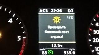 vw touran 2012 замена лампы ксенона