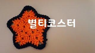 #23. 별티코스터 뜨기 crochet