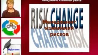 Тема: Система OH&S. Риски