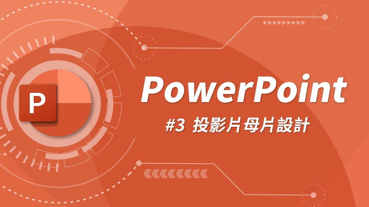 PowerPoint 基礎教學 03:自訂簡報背景 & 投影片母片設計 - YouTube