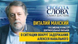 «Россия, в контексте своего президента, ведет политику середины 18 века», – режиссер Виталий Манский