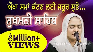 Fast Sukhmani Sahib Full Paath | Bibi Magandeep Kaur | Fateh TV