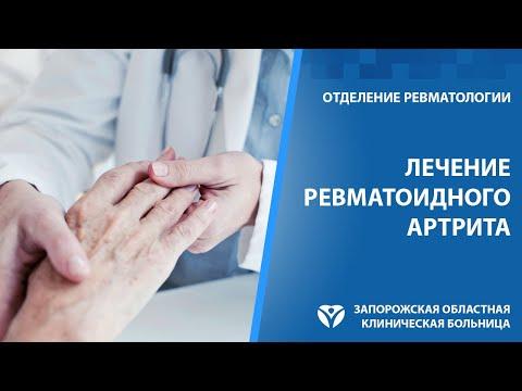 Лечение ревматоидного артрита в Запорожье - отделение ревматологии Запорожской областной больницы