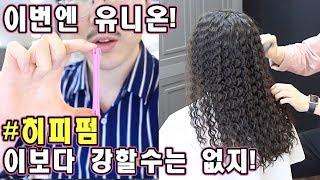 [부티알]유니온 롯드로 히피펌!/홍진영언니머리 …