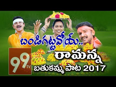 Bandi Kattavo Ramanna By Vani Kishore Vollala New Song | 99TV Bathukamma Song 2017 | #99TV