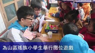 Publication Date: 2018-02-02 | Video Title: 優才(楊殷有娣)書院-清遠山區服務學習團精華片段