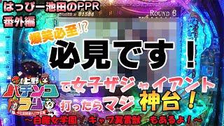東京都上野で開催された上野パチンコラリーにて話題の最新台を打ってき...