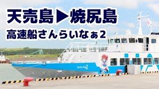 高速船「さんらいなぁ2」で天売島→焼尻島へ!@北海道羽幌町 Haboro Teuri Is. to Yagishiri Is.,Hokkaido