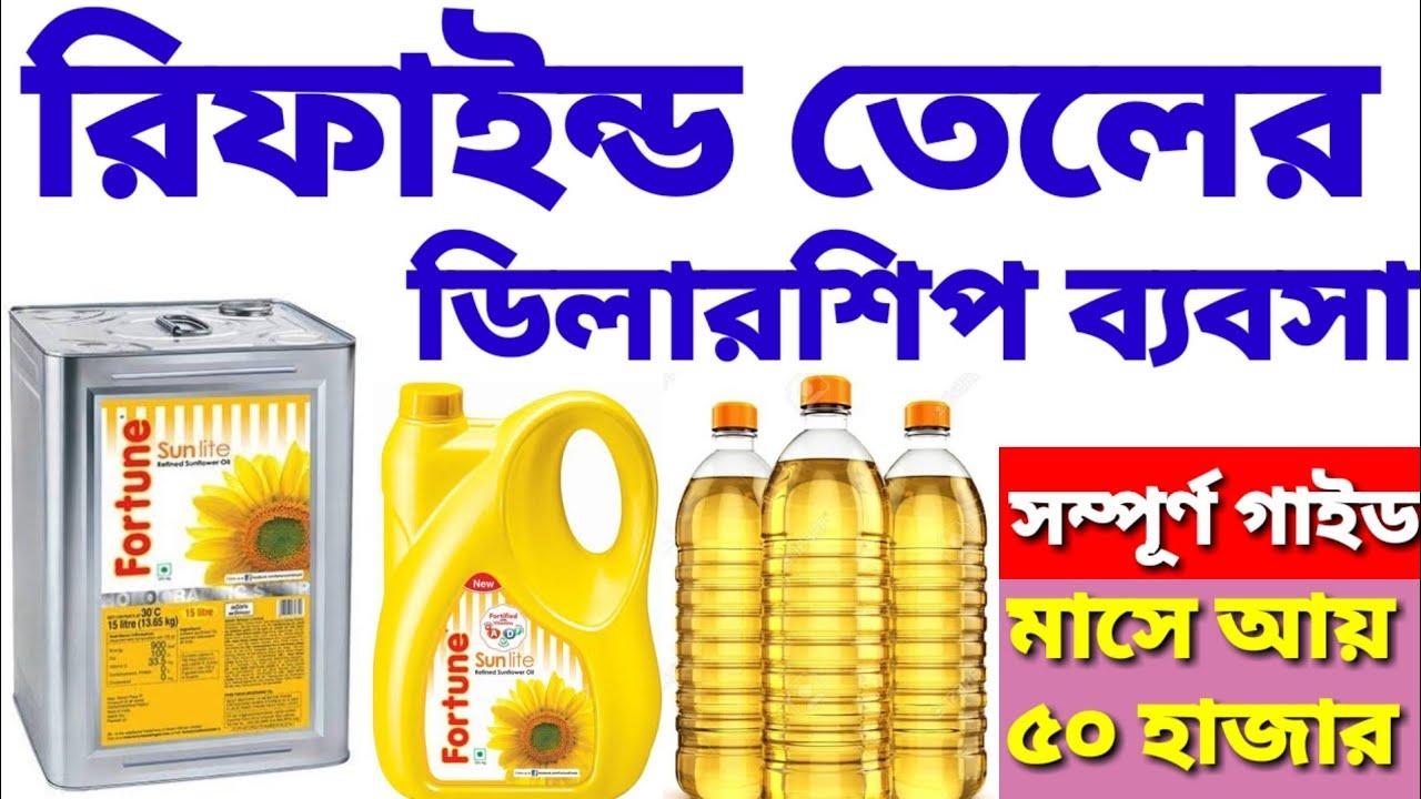 রিফাইন্ড তেলের ডিলারশিপ ব্যবসা। সোয়াবিন তেলের ডিলার। Refined Oil Dealership Business  Oil Wholesale