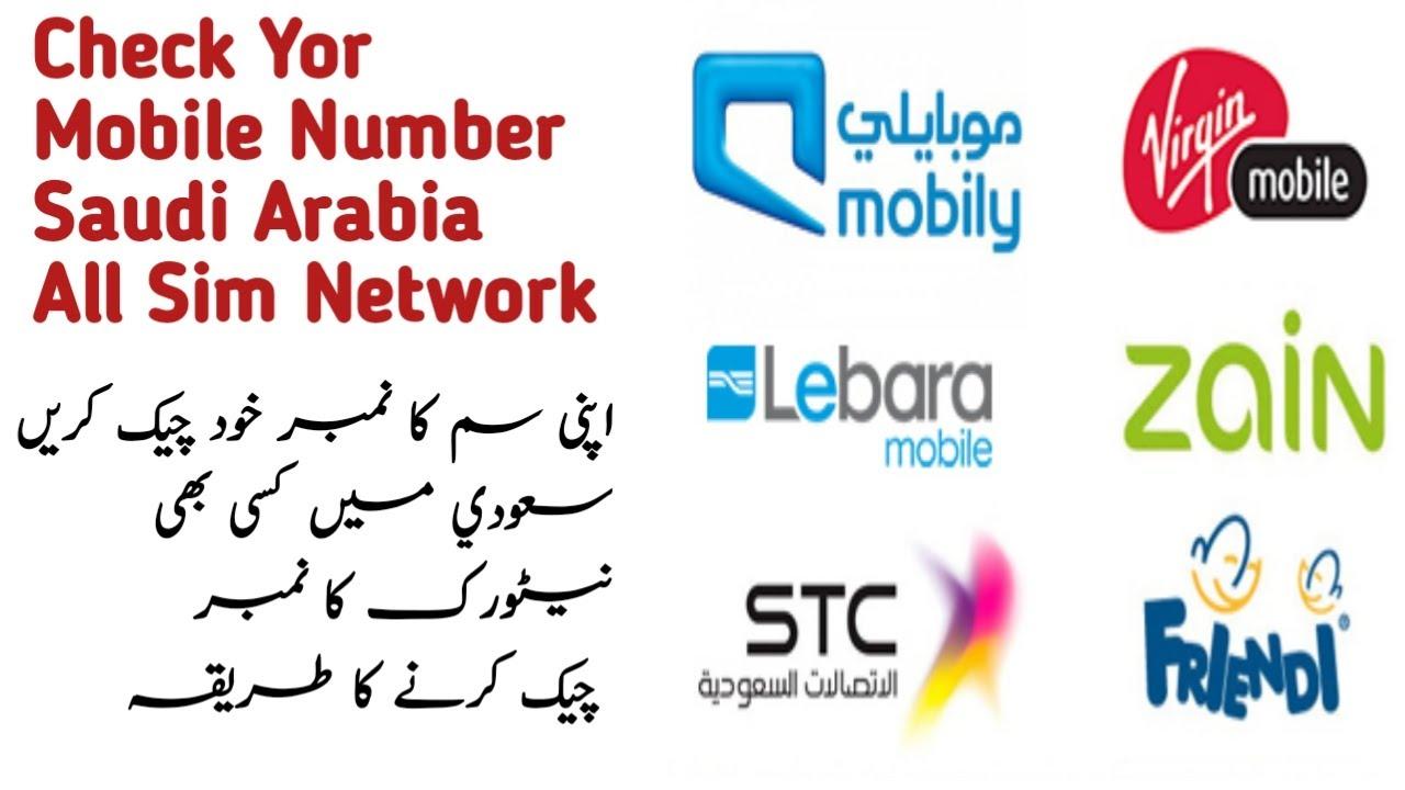 How To Check Your Sim Number Saudi All Network Mobily Zain Stc Lebara Friendi Virgin Mobile Youtube