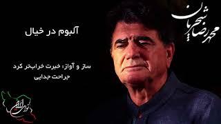 محمد رضا شجریان، آلبوم در خیال، ساز و آواز: خبرت خرابتر کرد جراحت جدایی