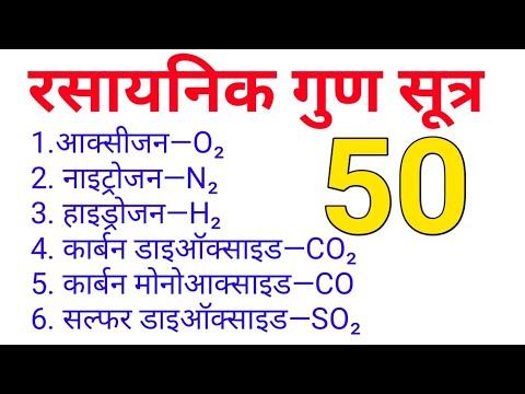 50 महत्वपूर्ण रासायनिक सूत्र || Top 50 Chemical Formulas || Chemistry Gk In Hindi