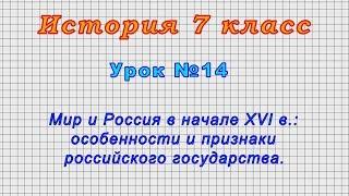 История 7 класс (Урок№14 - Мир и Россия в начале XVI в.: особенности российского государства.)