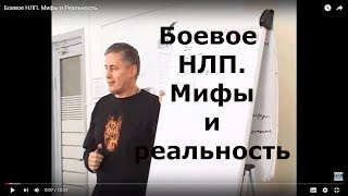 Боевое НЛП. Мифы и Реальность.