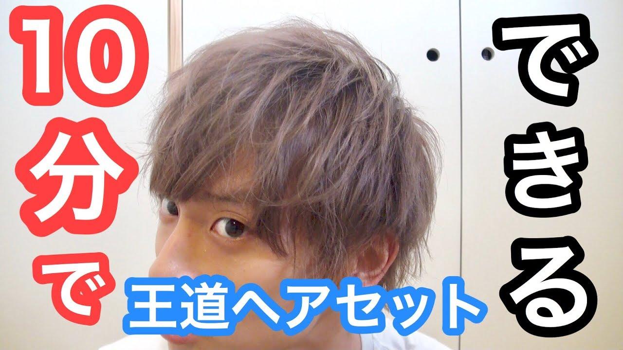 固める 髪の毛