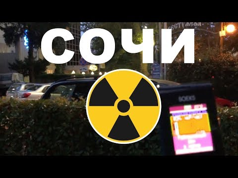 Радиация в Сочи! Какой уровень радиации в вашем городе?