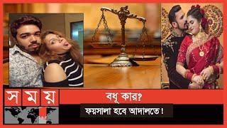 রাকিব হাসানের বিরুদ্ধে মামলার প্রস্তুতি! | Nasir Tamima | Nasir Wedding | Nasir Wife | Somoy TV