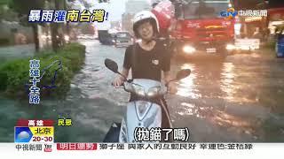 大雷雨轟炸高雄!仁武.鳥松.三民多處積水│中視新聞 20190719