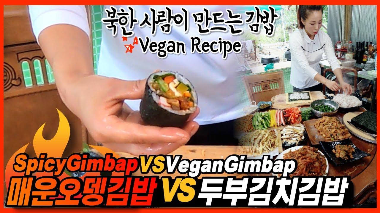 매운 어묵김치김밥 VS 고소한 채식김밥 | Spicy Kimchi Gimbap VS Savory Vegan Gimbap