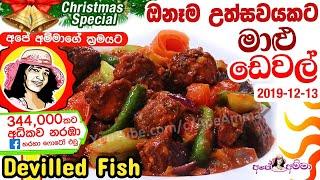 Special Fish Deval (Devilled fish)