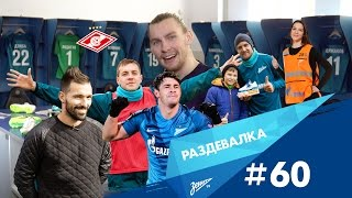 «Раздевалка» на «Зенит-ТВ»: выпуск №60