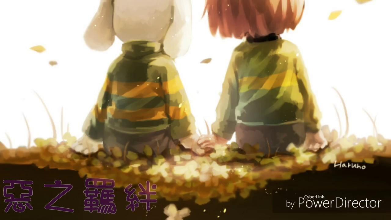 【Undertale】 惡之羈絆(Chara X Asriel)(中文填詞)