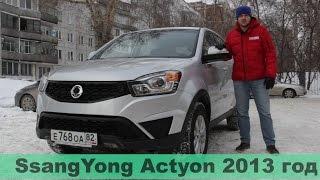 Характеристики и стоимость SsangYong Action 2013 (Цены на машины в Новосибирске)